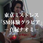 真紀ナオミ「SMプレイ体験グラビア」by 東京ミストレス