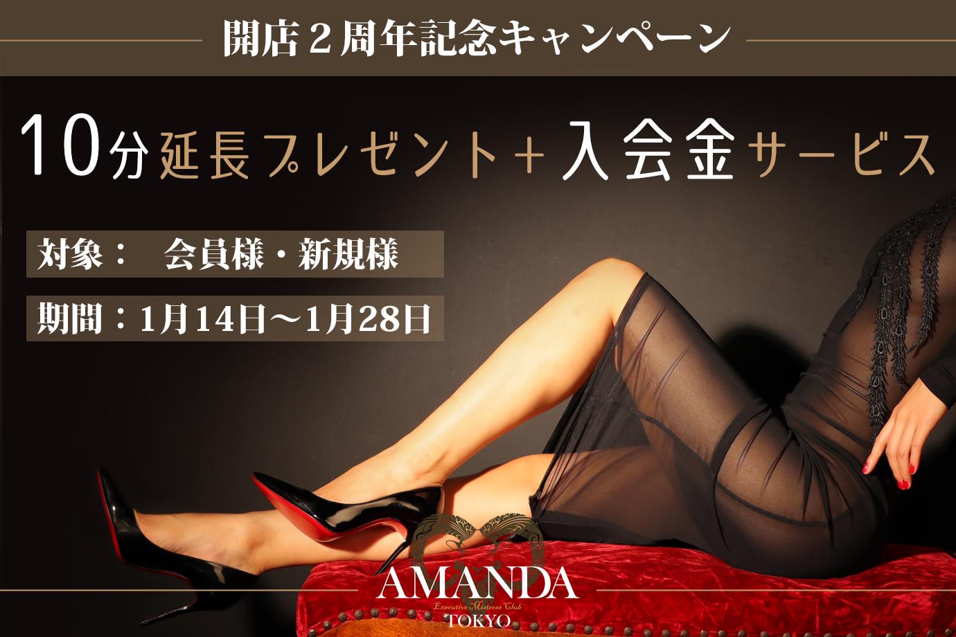 アマンダ2周年記念キャンペーン