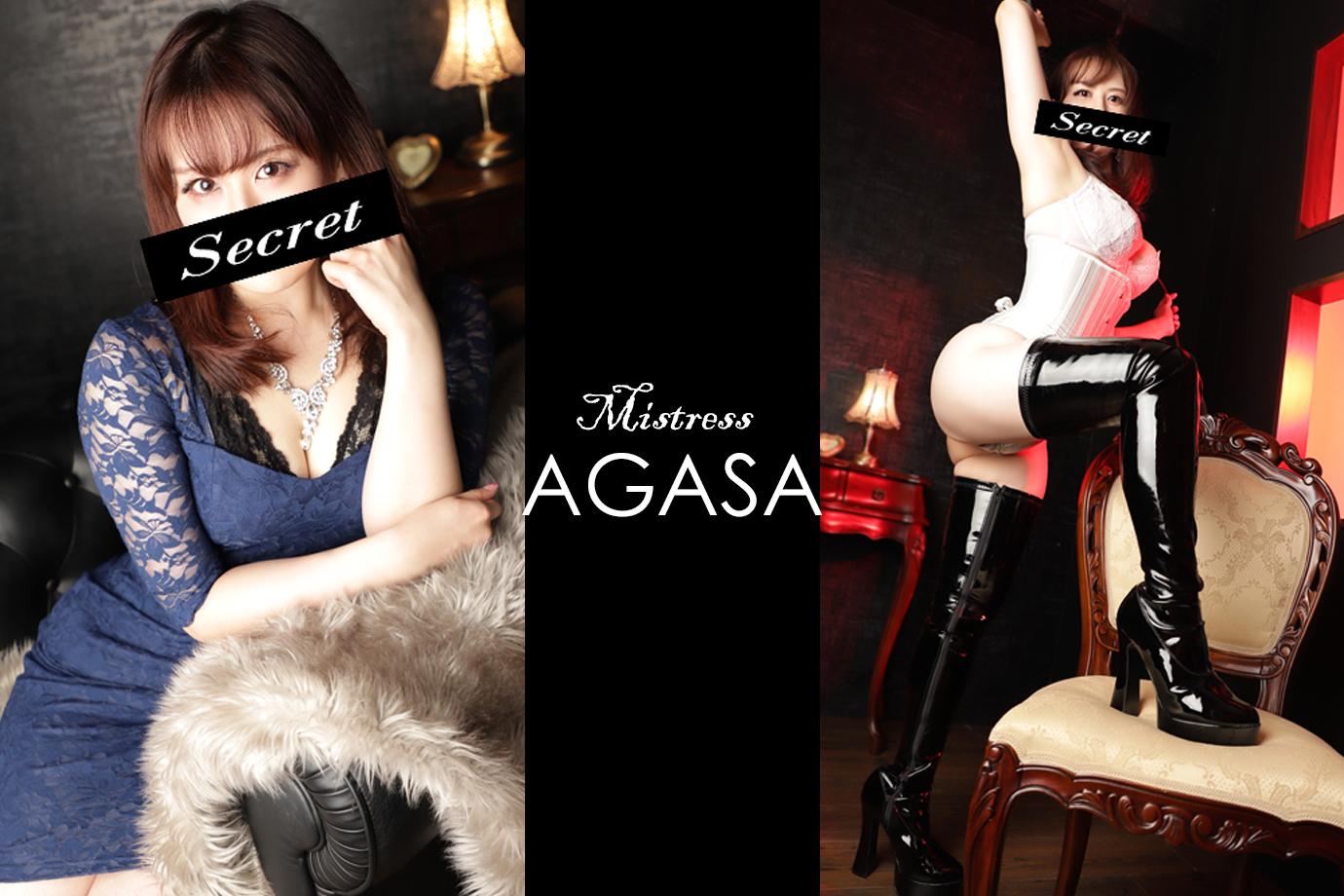 アガサ女王様